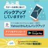 Googleフォト・無制限保存のサービス終了に対する対策を考える回【Yahoo!かんたんバックアップ】