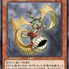 カード考察④ 《ミンゲイドラゴン》