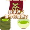緑茶派? ほうじ茶派?