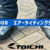 RSタイチ RSS008 エアーライディングシューズ【レビュー】