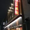 名古屋オススメの台湾ラーメン 味仙今池本店に行ってきた