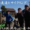 ロードバイクで松阪巡業【パン工房 Liaison・鶏焼 新家・こどもの城】