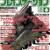 【1997年】【6月号】HYPERプレイステーション 1997.06
