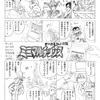 黒幕机上謀戯#24 ミニマルチップス