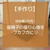 【手作り】材料費2千円!座椅子の座り心地をフカフカにしました