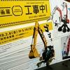 【ミュージアム】日本科学未来館 企画展『工事中!立入禁止!?重機の現場』