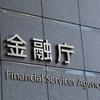 金融庁公認取引所Xtheta | その背景と認定の条件をわかりやすく解説