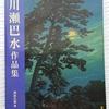 川瀬巴水が残した大正~昭和の原風景