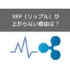 XRP(リップル)の価格が上がらない理由は?需要と供給から考察してみた