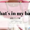 【What's in my bag?】通勤バッグの中身を紹介します