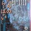 """逢坂剛『暗い川』読了:『男たちのら・ら・ば・い』""""Men's Lu. lla. b. y. """" (問題小説傑作選3⃣ハード・ノベル篇)Mondai shōsetsu kessakusen Vol.3 Hard Novel anthology(徳間文庫)Tokuma Bunko 所収"""