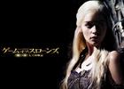 HBOドラマ『ゲーム・オブ・スローンズ』の紹介と私的な感想―これから見始めるヒトたちへ―