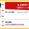 【ハピタス】ワンルームオーナー.com 新規資料請求が期間限定で2,100pt!(1,890ANAマイル)