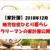 【家計簿】2018年12月 地方在住ひとり暮らしサラリーマンの家計簿公開