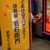【洋麺屋五右衛門】季節限定スパゲッティー