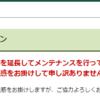 松井証券が嫌な理由