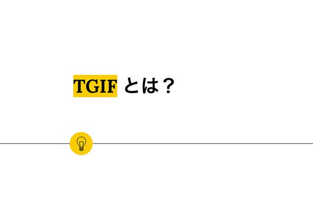 福岡支店でやっている「TGIF」ってなに?