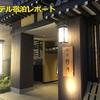 吉野桜の湯 御宿 野乃奈良 ドーミーイン和風ホテル 宿泊レポート