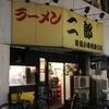 ラーメン二郎新宿小滝橋通り店~見た目以上に力強い一杯~