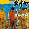 三題噺―DJ日本史、建物老朽化、「空飛ぶタイヤ」―
