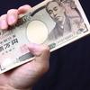 特別定額給付金10万円