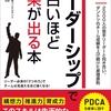 『リーダーシップで面白いほど結果が出る本 (ビジネスベーシック「超解」シリーズ)』著者川原慎也が、キンドル書籍ストアにてリリース