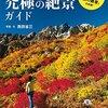 【終了】「山と溪谷社 春の実用書フェア」で登山・アウトドア関連書籍が最大60%OFF【Kindle】
