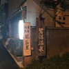 【千葉県の銭湯】昭和への時間旅行キムタクも入った鷺沼温泉