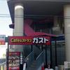 ガスト  gusto 瑞江駅前店