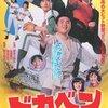 【映画感想】『ドカベン』(1977) / 数少ないコミック実写化の成功例