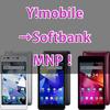 【9/10迄】Y!mobile→Softbank乗り換えでDIGNO Gを一括0円、CB1万円、月額3762円で維持する方法!