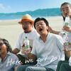 『サザンオールスターズ:真夏の大感謝祭 30周年記念 LIVE [DVD] (2008)』