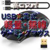 【電池式は非効率】USB充電式ゲーミングマウスが最強すぎる件