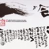 呼吸瞑想会のいきさつ(2)