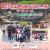 19日(土)20日(日)に河口湖で富士河口湖もみじマーチが開催されます