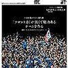 フットボール批評 issue24