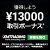 失敗を恐れて何もしないなんて人間は…… 名言とXMから学ぶ投資・FX・生き方65 ~本田宗一郎の名言~