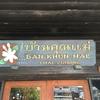 『BAN KHUN MAE(バーンクンメー)』タイ料理 - バンコク / サイアムスクエア