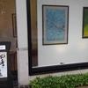 京都での展覧会が‐‐‐