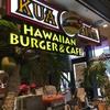 ソラマチでアメリカンなハンバーガーが食べたくなったら、KUA AINAへ。(ソラマチのハンバーガー屋さん)