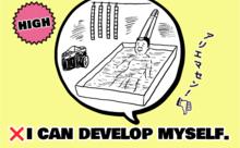 「自己啓発」を表すときに使うのは、improve と develop どっち!?