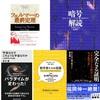天才翻訳家青木薫さんが訳した文系でも分かるオススメ理系書5冊!