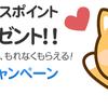 ハピタス入会キャンペーンで今なら通常30→500ポイントに!