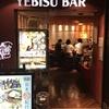 premium YEBISU 限定樽生 華みやび がものすごくおいしい^^