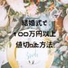 【結婚式の値引き交渉術公開‼】ホテル婚で100万円以上安くした体験談