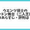 ウエンツ瑛士のロンドン舞台(二人芝居)Misao&Eitaro(みさお&えいたろう)とは?動画はある?