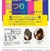 夢の宴 with 虹組キララ