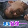 『警視庁いきもの係』6話あらすじネタバレ 感想 視聴率5.3%! ゲストは桜田通!だいすけお兄さんは入院中!タイ焼きは石松の好物だった!