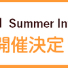 【Cookpad Summer Internship2016】開催決定!