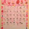 #502 4月のカレンダー!と明日から夫がGW連休!【日記】